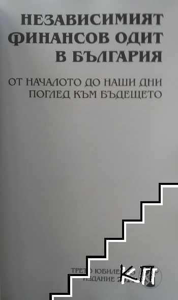 Независимият финансов одит в България