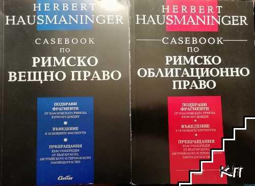 Casebook по римско облигационно право / Casebook по римско вещно право