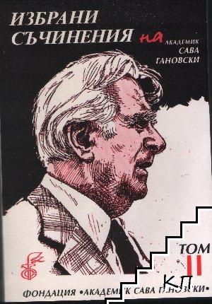Избрани съчинения на академик Сава Гановски. Том 2