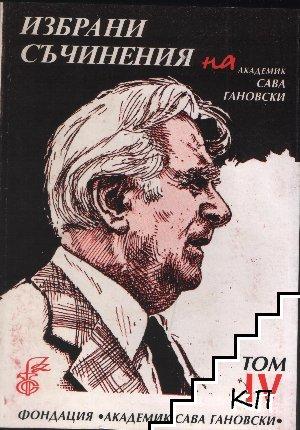 Избрани съчинения на академик Сава Гановски. Том 4