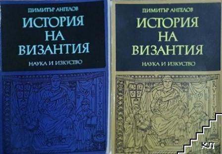 История на Византия. Част 1-2
