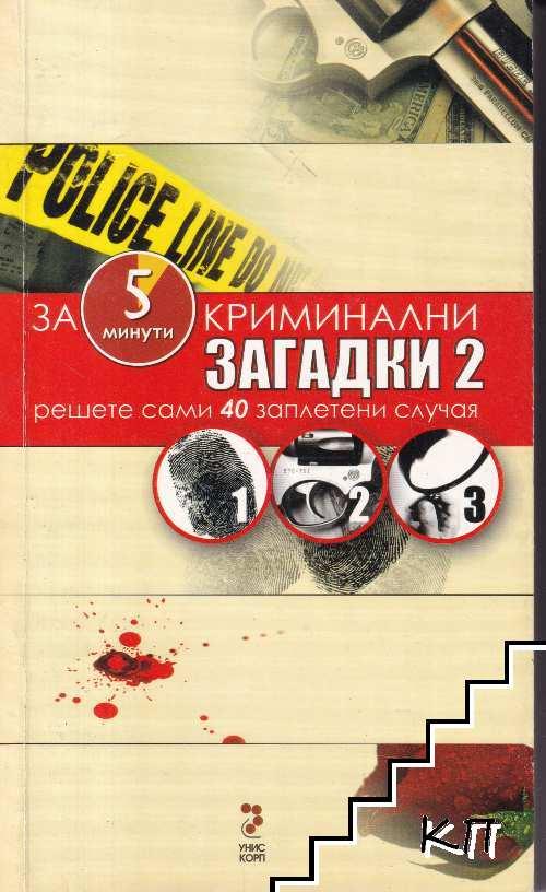 Криминални загадки. Книга 2