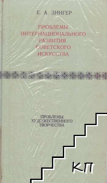 Проблемы интернационального развития советского изкуства