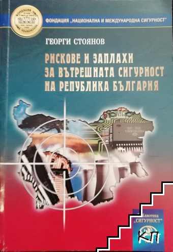 Рискове и заплахи за вътрешната сигурност на Република България