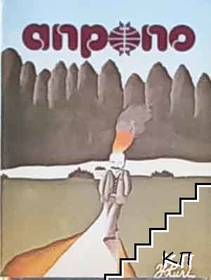 Апропо. Бр. 4 / 1986
