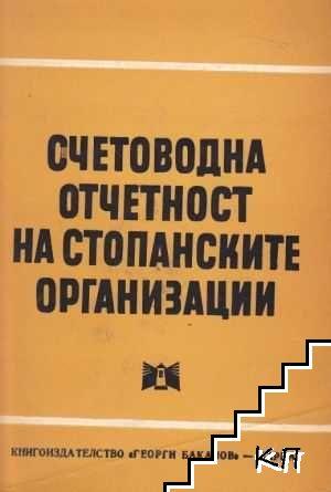 Счетоводна отчетност на стопанските организации