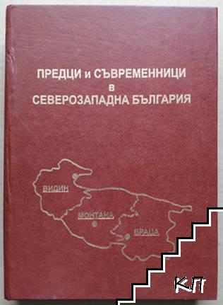 Предци и съвременници в Северозападна България