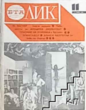 ЛИК. Бр. 11 / март 1983