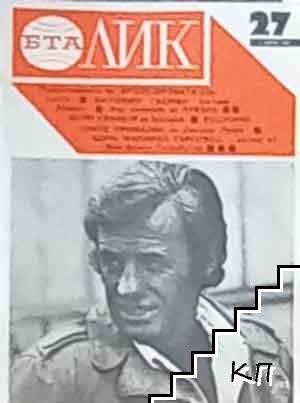 ЛИК. Бр. 27 / юли 1983