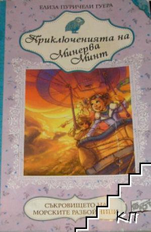 Приключенията на Минерва Минт. Книга 7: Съкровището на морските разбойници