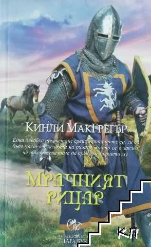Братството на меча. Книга 5: Мрачният рицар