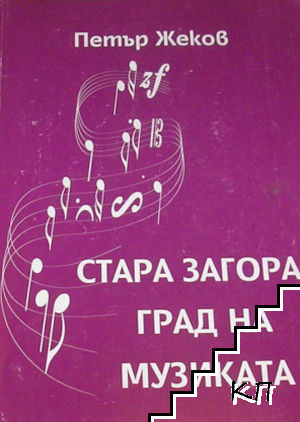 Стара Загора - град на музиката
