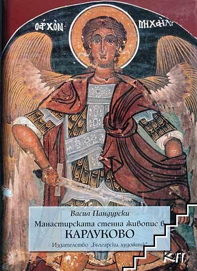 Манастирската стенна живопис в Карлуково