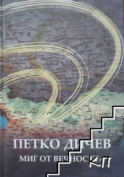 Петко Дичев. Миг от вечността