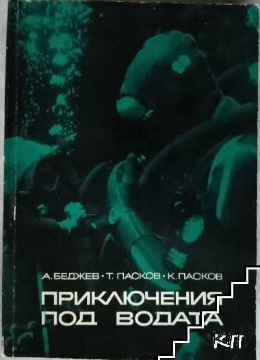 Приключения под водата