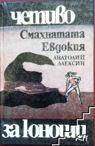 Смахнатата Евдокия