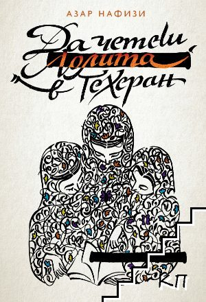 """Да четеш """"Лолита"""" в Техеран"""