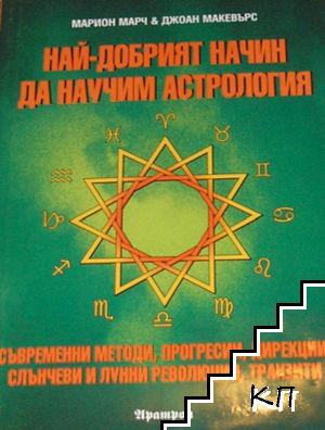 Най-добрият начин да научим астрология. Том 4: Съвременни методи, прогресии, дирекции, слънчеви и лунни революции, транзити