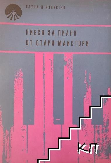 Пиеси за пиано от стари майстори