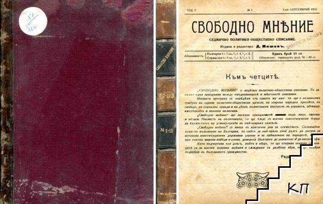 Свободно мнение. Бр. 1-18 / 1913