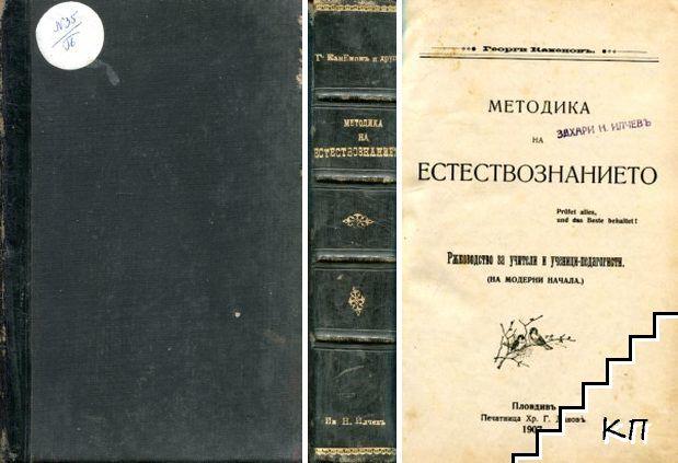 Методика по естествознанието / Методика по естествознанието / Практиката ни по природознание въ трето отделение