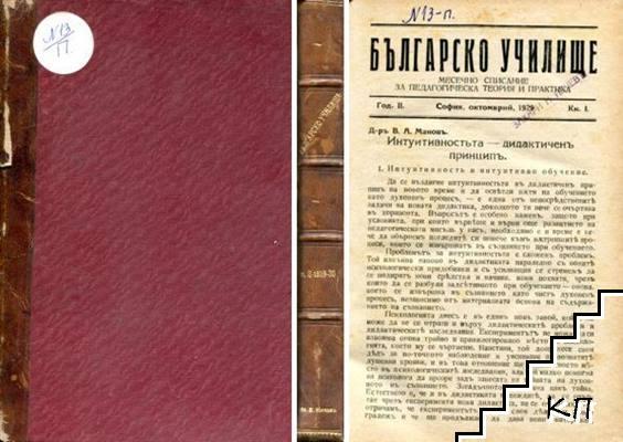 Българско училище. Бр. 1-8 / 1929