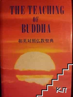 The Teaching of Buddha