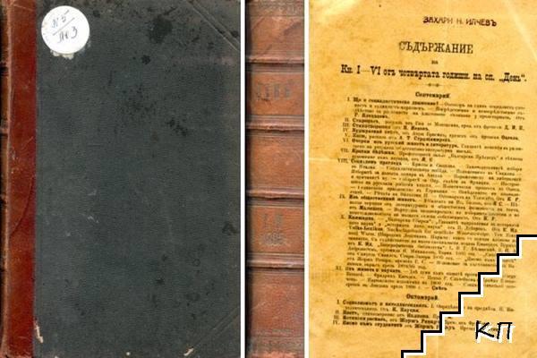 День. Бр. 1-6 / 1895