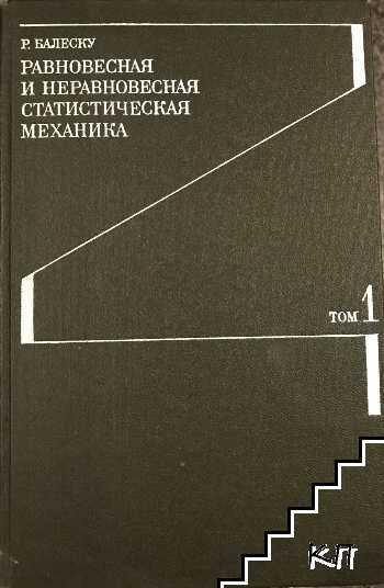 Равновесная и неравновесная статистическая механика. Том 1
