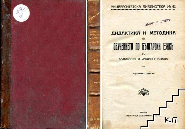 Дидактика и методика на обучението по български езикъ в основните и средни училища