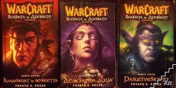 WarCraft: Войната на древните. Книга 1-3
