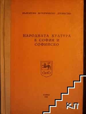 Народната култура в София и Софийско