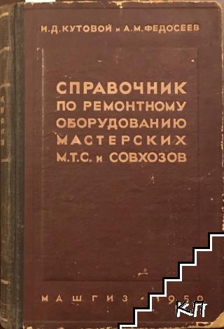 Справочник по ремонтному оборудованию мастерских М.Т.С. и совхозов