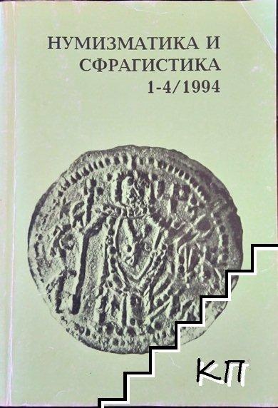 Нумизматика и сфрагистика. Бр. 1-4 / 1994