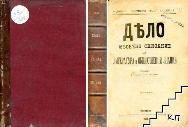 Дело. Бр. 1-10 / 1895