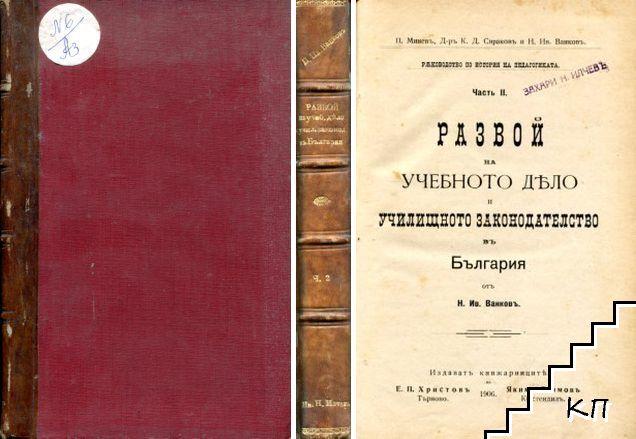 Развой на учебното дело и училищното законодателство въ България. Часть 2