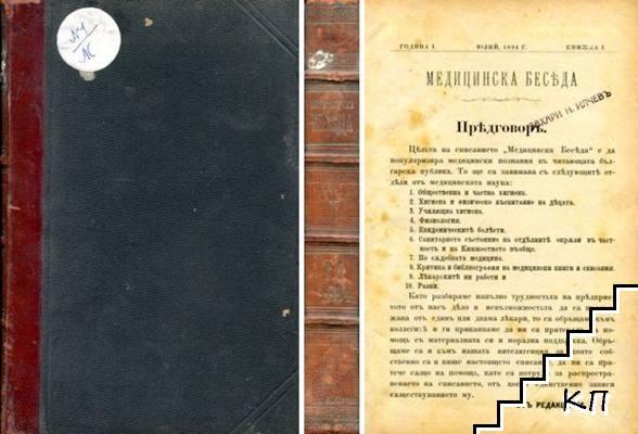 Медицинска беседа. Кн. 1-9 / 1894