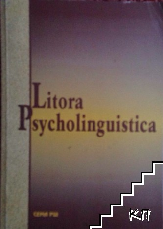 Litora psicholinguistica. Психолингвистични брегове