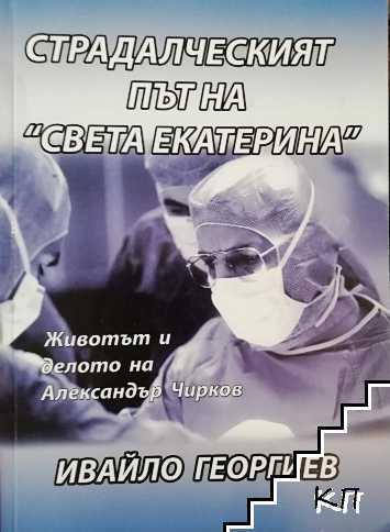 """Страдалческият път на """"Света Екатерина"""""""