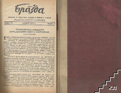 Бразда. Кн. 1-10 / 1941-1942