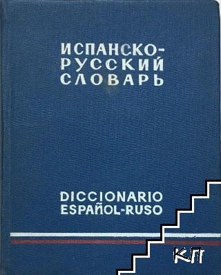 Испанско-русский словарь / Diccionario Español-Ruso