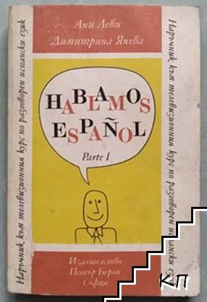 Наръчник по разговорен испански език. Част 1