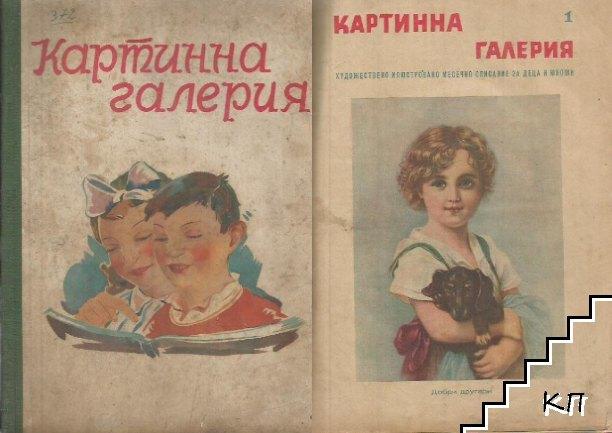 Картинна галерия. Бр. 1-2, 5-8 / 1940-1941