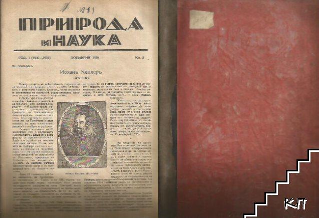 Природа и наука. Кн. 2-4, 7, 10 / 1930-1931 + Премия; Кн. 1-9 / 1933-1934