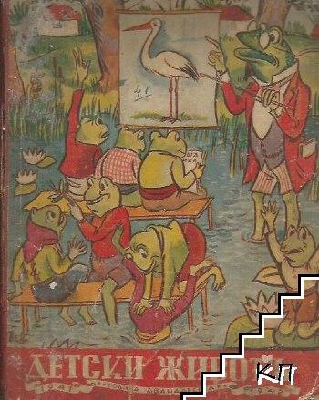 Детски животъ. Кн. 1-7 / 1941-1942