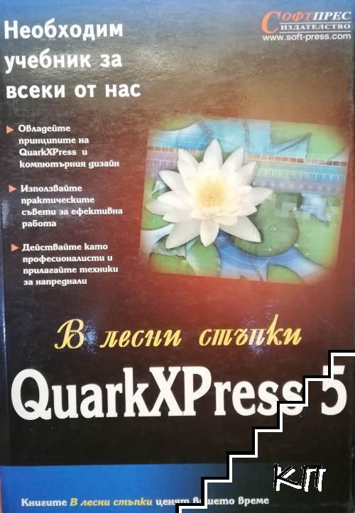 Quark Xpress 5 в лесни стъпки