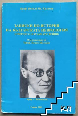 Записки по история на българската неврология