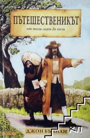 Пътешественикът - от този свят до онзи. Част 1: Християнин