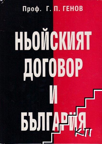 Ньойският договор и България