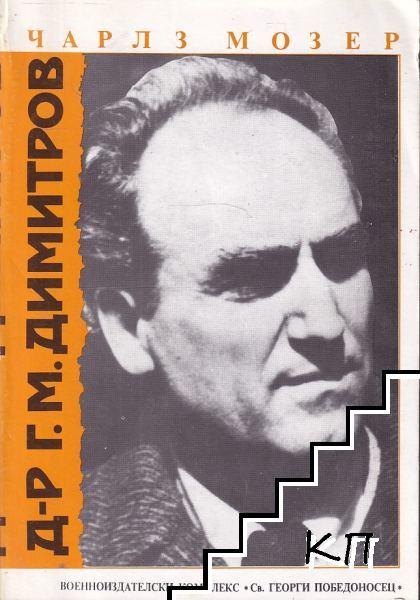 Д-р Г. М. Димитров